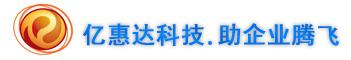 北京亿惠达电子科技有限公司